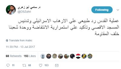 Al Aqsa Hamas