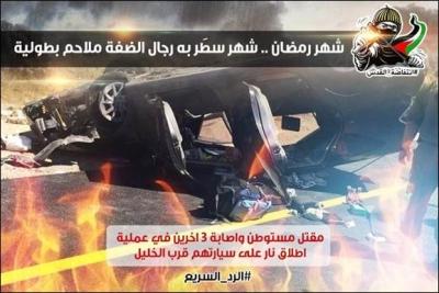 Hamas4