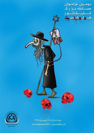 Islamic Association of  Isfahan University Holocaust Cartoon Contest