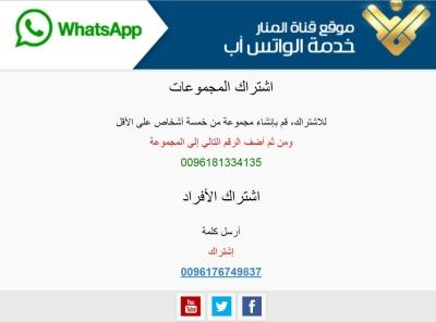 The al-Manar WhatsApp service