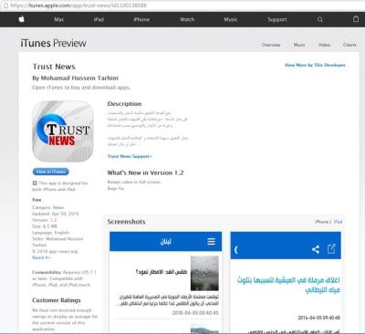 al-manar-trust-news-app