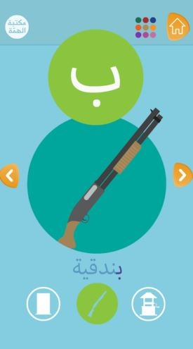 A screenshot from the ISIS app with the letter Ba for Bunduqiya, meaning rifle